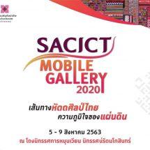 """งาน """"SACICT Mobile Gallery 2020"""" เส้นทางหัตถศิลป์ไทย ความภาคภูมิใจของแผ่นดิน"""