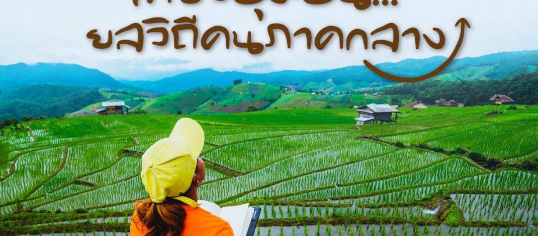 """ททท. เปิดตัวโครงการ """"Fun Village"""" เที่ยวชุมชน ยลวิถีคนภาคกลางเน้นกลุ่มนักเดินทางรุ่นใหม่ กระตุ้นไทยเที่ยวไทย"""