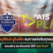 อยากดู ต้องได้ดู!!! บุรีรัมย์ ยูไนเต็ด จับมือ AIS PLAY ถ่ายทอดสดฟุตบอลไทยลีกให้แฟนบอลมือถือทุกค่ายเชียร์ได้สุดมันส์ลุ้นแบบชิดติดขอบจอ ทั้งชมสด และย้อนหลัง