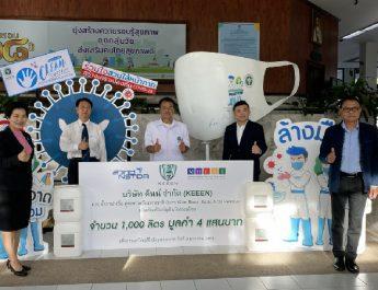 """""""คีนน์"""" ยกขบวนผลิตภัณฑ์คุณภาพมอบให้องค์กรทั่วไทย ร่วมสู้วิกฤตโควิด-19"""