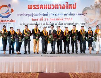 """โหวต """"เอ็ม ธวเดช"""" นั่งหัวหน้าพรรคการเมืองที่อายุน้อยที่สุดในประเทศไทย"""