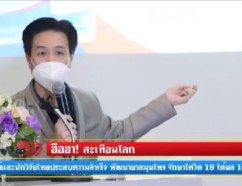 ฮือฮา!! สะเทือนโลก แพทย์และนักวิจัยไทย ค้นพบยาสมุนไพรต้านโควิด-19 ประสิทธิภาพสูง