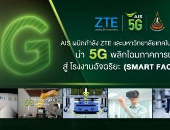 ZTE ร่วมกับ AIS และ มหาวิทยาลัยเทคโนโลยีสุรนารี นำเทคโนโลยี 5G เสริมศักยภาพอุตสาหกรรมไทย ยกระดับสู่ โรงงานอัจฉริยะ